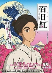 Ver Película La señorita Hokusai (2015)