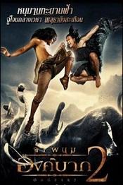 Ver Película Ong Bak 2: La leyenda del Rey Elefante (2008)