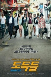 Ver Película El gran golpe (2012)