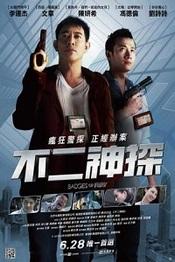 Ver Película Furia y honor (2013)