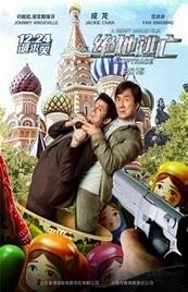 Ver Película Atrapa a un ladron (2016)