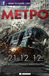 Ver Película Panico en el metro (2013)
