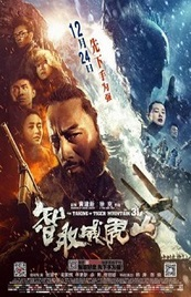 Ver Película La conquista de la Montaña del Tigre (2014)