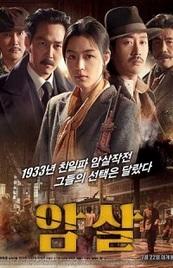 Ver Película Asesinos (2015)