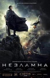 Ver Película La batalla por Sebastopol (2015)