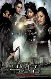 Ver Película La leyenda de la espada sin sombra (2005)
