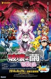 Ver Película Pokemon 17: Diancie y la crisalida de la destruccion (2014)