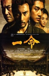 Ver Película Muerte de un samurai (2011)