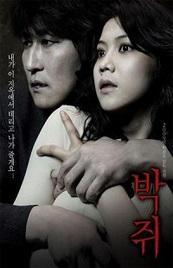 Ver Película Sed (2009)