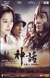 Ver Película El mito (2005)