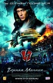 Ver Película Rayo negro (2009)