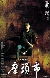 Ver Película Zatoichi (2003)