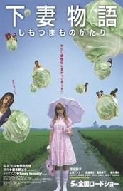 Ver Película Chicas kamikaze (2004)