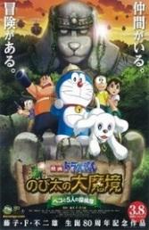 Ver Película Doraemon y el reino perruno (2014)