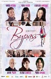 Ver Película Bypass (2012)