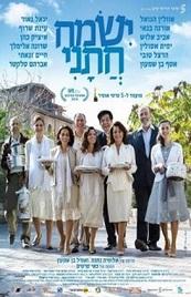 Ver Película El balcón de las mujeres (2016)