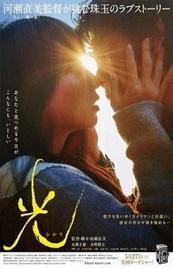 Ver Película Hacia la luz (2017)