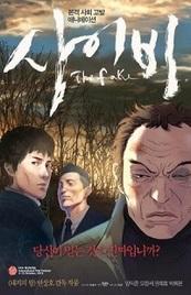 Ver Película El falso (2013)