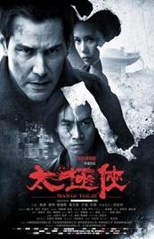 Ver Pelicula El poder del Tai Chi HD-Rip - 4k (2013)