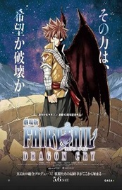 Ver Película Fairy Tail: Dragon Cry (2017)