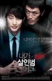 Ver Película Confesión de asesinato (2012)