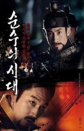 Ver Película Imperio de lujuria (2015)