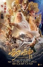 Liga de los dioses