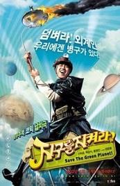 Ver Película Salvar el planeta Tierra (2003)