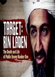 Objetivo Bin Laden
