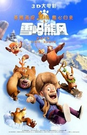 Ver Película Boonie Bears: Mystical Winter (2015)