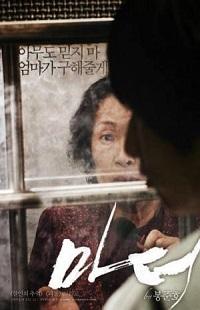 Ver Película Madre (2009)