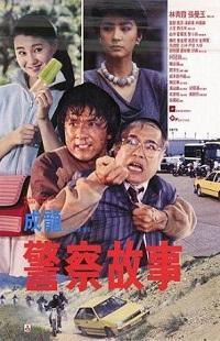 Ver Película Armas invencibles (Police Story) (1973)