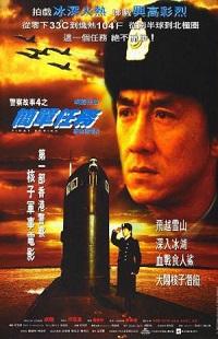 Ver Película Impacto inminente (1996)
