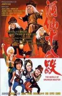 Ver Película El mundo del mono borracho (1978)