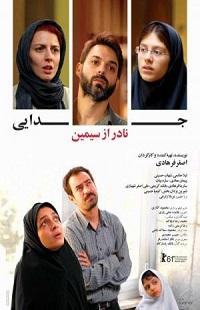 Ver Película Una separación (2011)