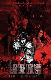 Ver Película El guardaespaldas (2016)