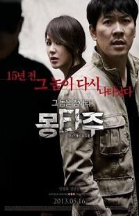 Ver Película Montage (2013)
