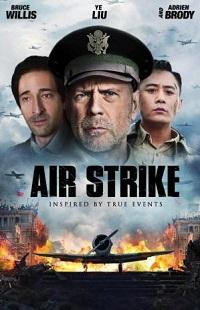 Ver Película El bombardeo (2018)