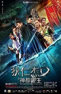 Ver Película El joven Detective Dee: El poder del dragón marino (2013)