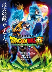 Dragon Ball Super: Broly HD