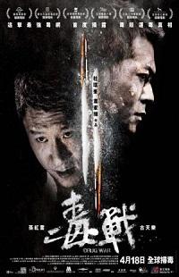 Ver Película Drug War: La guerra de la droga (2012)