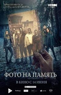 Ver Película Una foto antes de morir (2018)