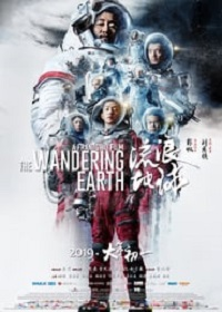 Ver Pelicula The Wandering Earth  (2019)