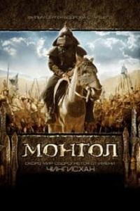 Mongol, El Emperador