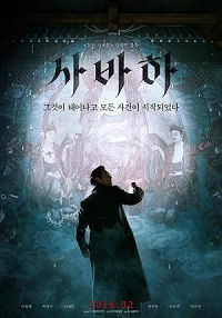 Ver Película Svaha (2019)