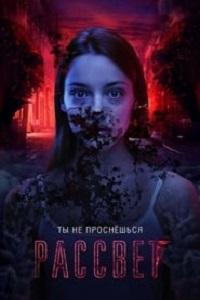 Ver Película Pesadilla al Amanecer (2019)