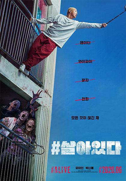 Ver Película #Vivo (2020)