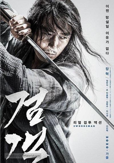 Ver Película El guardián de acero (2020)