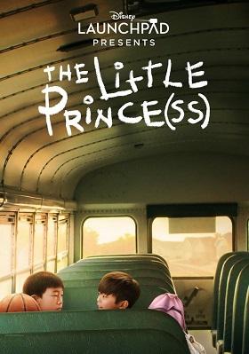 El princesito (C)