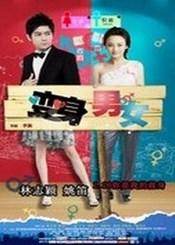Ver Película Si yo fuera tu (2011)